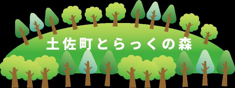 とらっくの森